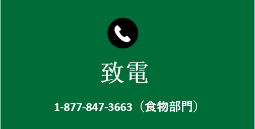 green block with phone icon and phone number